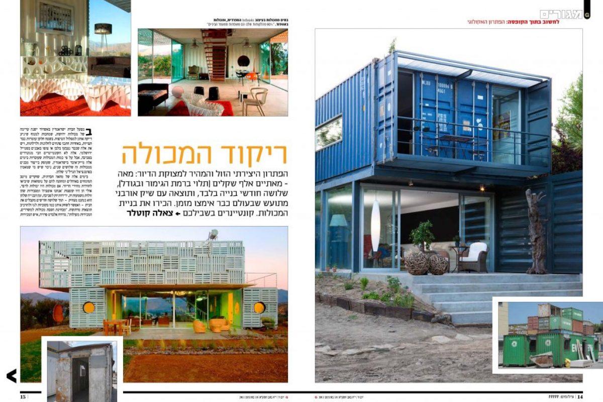 Globe Magazine Infiniski Israel